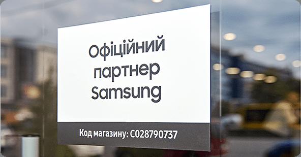 Партнер Samsung