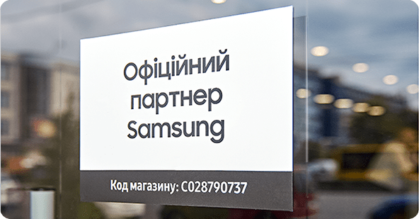 Офіційний партнер Samsung