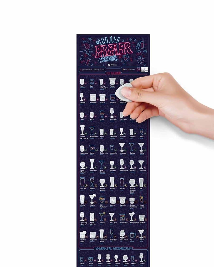 Скретч-постер «#100справ»