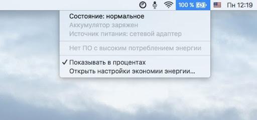 Перевірка стану батареї на iOS