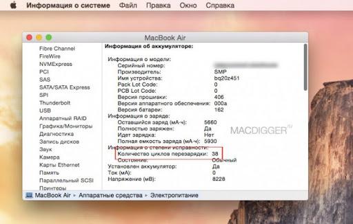 Перевірка стану батареї на iOS. фото 2